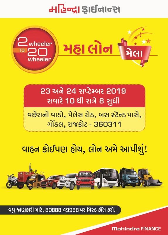 Mahindra maha loan leaflet a5 gujrati front