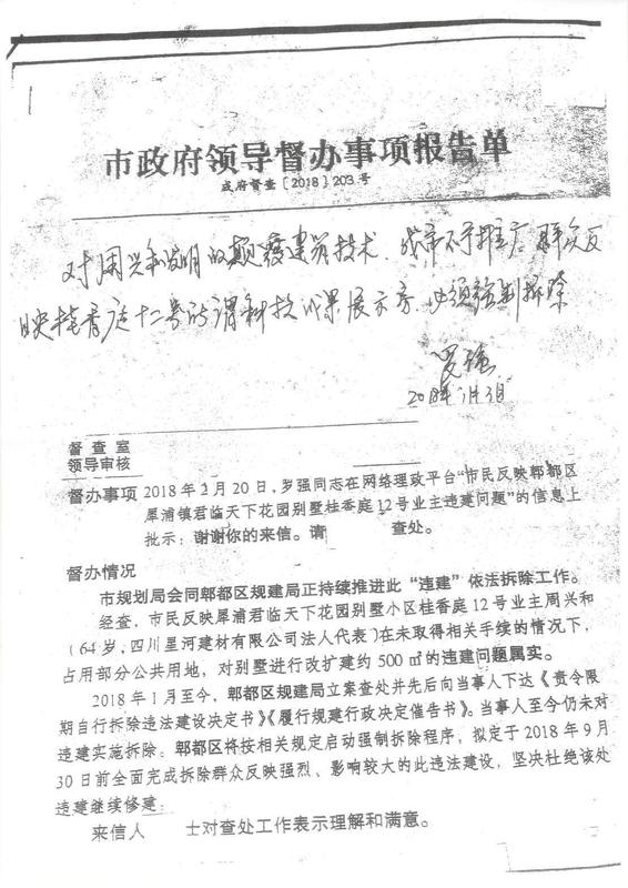 中国华质奖评选委员会0002
